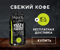 Tasty coffee